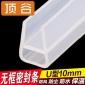 顶谷牌 硅胶U型10mm 玻璃门密封条无框阳台窗户封条防水胶条