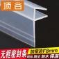 顶谷 硅胶 加宽 F型8mm无框阳台密封条玻璃门缝淋浴房防水